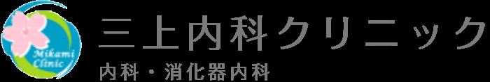 Mikami Clinic